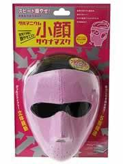 【ゲルマニウム 小顔サウナマスク】※受け取り日指定不可※税抜5000円以上送料無料