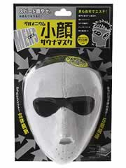 【ゲルマニウム 小顔サウナマスク メンズ】※受け取り日指定不可※税抜5000円以上送料無料