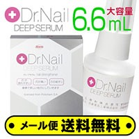 【Dr.Nail DEEP SERUM(ドクターネイル ディープセラム)6.6mL】[1週間前後][メール便対応商品]※代引別途送料