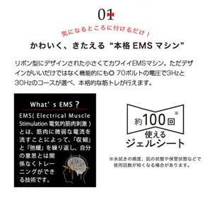 【ルルド シェイプアップリボン ブラック×ピンク AX-KXL5200bp】