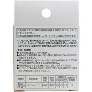 【リッチェル マグ用ストローセット S-1】※キャンセル・変更・返品交換不可