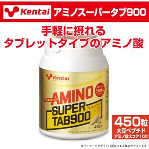 【Kentai(ケンタイ) アミノスーパータブ900(大豆ペプチド) 450粒入】※税抜5000円以上送料無料