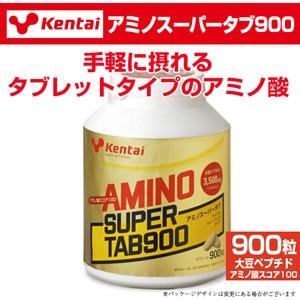 【Kentai(ケンタイ) アミノスーパータブ900(大豆ペプチド) 900粒入】※税抜5000円以上送料無料