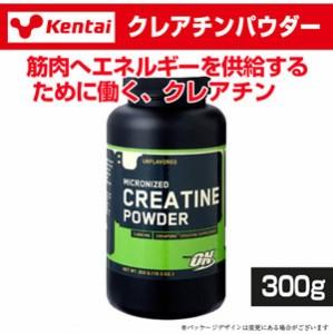 【Kentai(ケンタイ) クレアチンパウダー 300g】※税抜5000円以上送料無料
