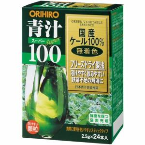 【オリヒロ 青汁スーパー100(国産ケール100%使用) 2.5g×24包】※キャンセル・変更・返品交換不可