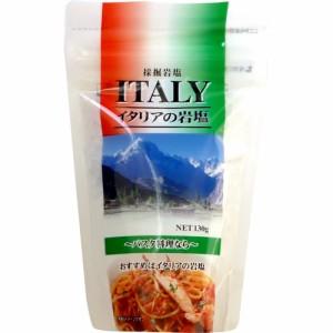 【イタリアの岩塩 130g】※キャンセル・変更・返品交換不可