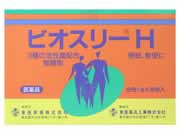 【ビオスリーH 90包 医薬部外品】※受け取り日指定不可※税抜5000円以上送料無料
