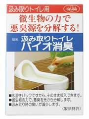 【汲み取りトイレ バイオ消臭】※受け取り日指定不可