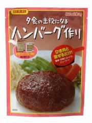 【日本食研 夕食の主役になるハンバーグ作り 90g】※受け取り日指定不可※税抜5000円以上送料無料