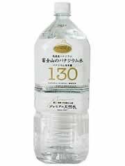 【プレミアム天然水130 富士山のバナジウム水 2L×6本】※受け取り日指定不可※税抜5000円以上送料無料