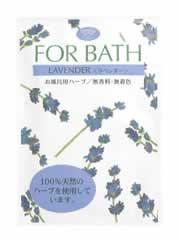 【フォアバス ラベンダー(入浴剤 ハーブ)】※受け取り日指定不可