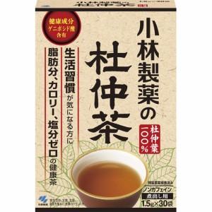 【小林製薬 杜仲茶 1.5g×30袋】※キャンセル・変更・返品交換不可