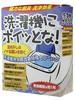 【洗濯機にポイッとな!!】※受け取り日指定不可※税抜5000円以上送料無料