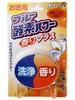 【ブルー酵素パワー 香りプラス オレンジの香り120g】※受け取り日指定不可※税抜5000円以上送料無料