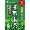 【有機のお茶 煎茶ティーバッグ 20袋】※受け取り日指定不可※税抜5000円以上送料無料