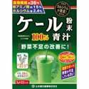 【山本漢方 ケール粉末100%青汁 3g×22包】※キャンセル・変更・返品交換不可
