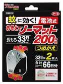 【蚊に効く おそとでノーマット 200時間 つめかえ】※受け取り日指定不可※税抜5000円以上送料無料