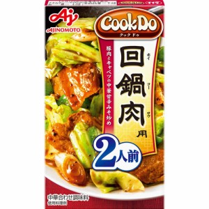 【Cook Do 回鍋肉 2人前】※受け取り日指定不可※税抜5000円以上送料無料