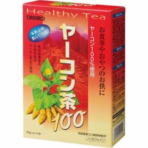 【オリヒロ ヤーコン茶100 3g×30包】※ご注文後商品を発注致します※税抜5000円以上送料無料