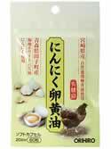【オリヒロ にんにく卵黄油 フックタイプ 60粒】※キャンセル・変更・返品交換不可