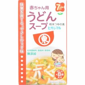 【ヒガシマル 赤ちゃん用 うどんスープ 2.2g×8袋 7ヶ月頃から】※受け取り日指定不可※税抜5000円以上送料無料