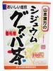【山本漢方 シジュウムグァバ茶 100% 3g×20包】※受け取り日指定不可※税抜5000円以上送料無料
