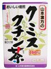 【山本漢方 クミスクチン茶 100% 3g×20包】※受け取り日指定不可※税抜5000円以上送料無料