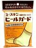 【ユースキン ヒールガード 1セット】※受け取り日指定不可※税抜5000円以上送料無料