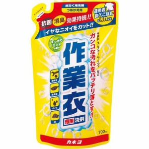 【作業衣専用洗剤 ジェルタイプ 詰替用 700ml】※キャンセル・変更・返品交換不可
