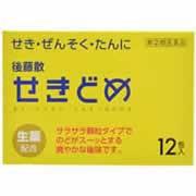 【後藤散せきどめN 12包 指定第2類医薬品 4987023480100】
