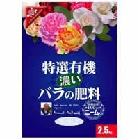 【花ごころ 特選有機 濃いバラの肥料 2.5kg】※税抜5000円以上送料無料