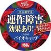 【花ごころ バラのバイオキャッチ 150g】※税抜5000円以上送料無料