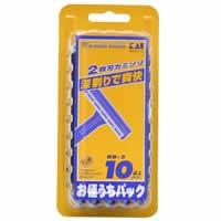 【2枚刃カミソリ ひげそり用 10本入】※税抜5000円以上送料無料