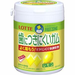【ロッテ フリーゾーンガムレモン ボトル 138g】