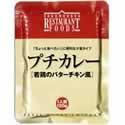 【新宿中村屋 プチカレー 若鶏のバターチキン風 120g】