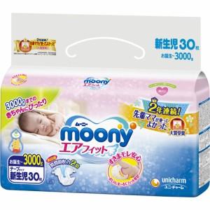 【ムーニーエアフィット テープ 新生児用 小さめ 30枚】[代引選択不可]