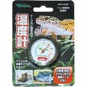 【ビバリア 爬虫類飼育ケージ用温度計 SV RP-140R】[代引選択不可]