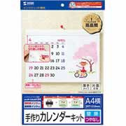 【サンワサプライ インクジェット手作りカレンダーキット(壁掛・横) JP-CALSET34】
