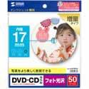 【サンワサプライ インクジェットフォト光沢DVD/CDラベル(内径17mm) 50シート LB-CDR013N-50】