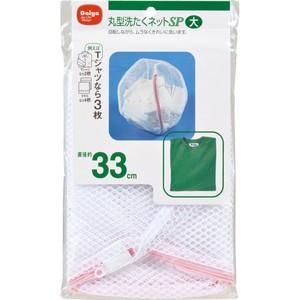 【ダイヤ 丸型 洗たくネットSP 大 1枚入】