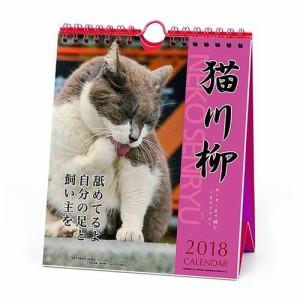 猫川柳 週めくり 2018 年 カレンダー スケジュール 壁掛け 卓上 両用 ねこ メール便可動物 写真 書き込み