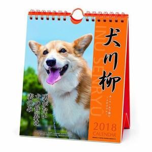コーギー犬川柳 週めくり カレンダー 2018 年 スケジュール 壁掛け 卓上 両用 いぬ  【メール便可】動物 写真 書き込み