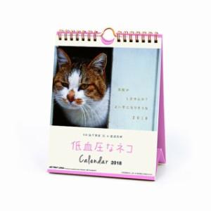 低血圧なネコ カレンダー 2018 年 山下寅彦×渡辺真理 壁掛け 卓上 両用 ねこ メール便可動物 写真 ポストカード