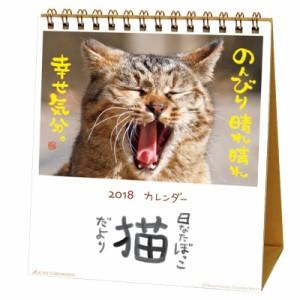 カレンダー 2018 年 日なたぼっこ猫だより スケジュール ねこ アクティブコーポレーション2018 Calendar平成 30年 暦 メール便可