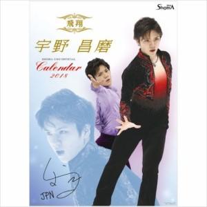【取寄品】 宇野昌磨 2018 年 カレンダー 飛翔  A2サイズ平成30年暦通販