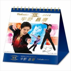 【取寄品】 宇野昌磨 卓上カレンダー 2018 年 飛翔  16×18cm平成30年暦通販 【メール便可】