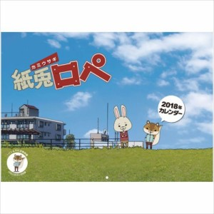 紙兎ロペ 2018 カレンダー キャラクター平成30年暦通販
