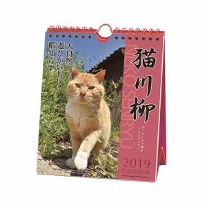 猫川柳 週めくり 2019 年 カレンダー スケジュール 壁掛け 卓上 ねこ 動物 写真 書き込み平成31年 暦 予約 メール便可  cp100