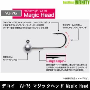 ●デコイ VJ-76 マジックヘッド Magic Head 【メール便配送可】