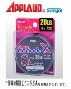 ●サンヨーナイロン アプロード ナノダックス ショックリーダー 50m (3-4lb) 【メール便配送可】